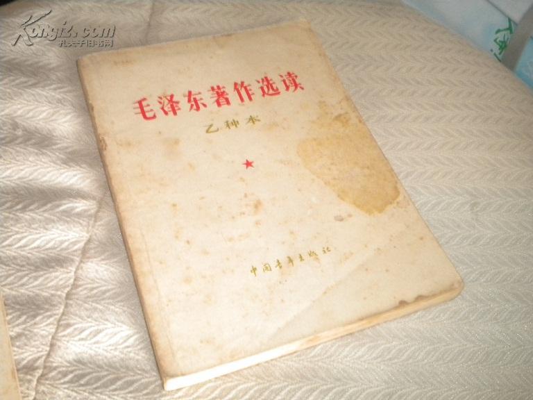 毛泽东著作选读》乙种本