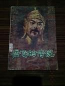 岳飞的传说  1982年一版一印15000册