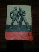 革命现代泥塑收租院(画册)71年1版1印