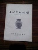 青铜器和铜镜  河南省文化局编印 1964年一版一印
