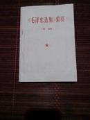 毛泽东选集索引(一卷--四卷)  私人藏书近10品
