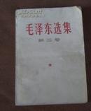 正版现货毛泽东选集第二卷(1967年版)