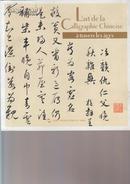 中国历代书法(法文)l`art de la Calligraphie Chinoise a travers les ages