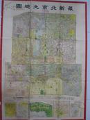 最新北京大地图