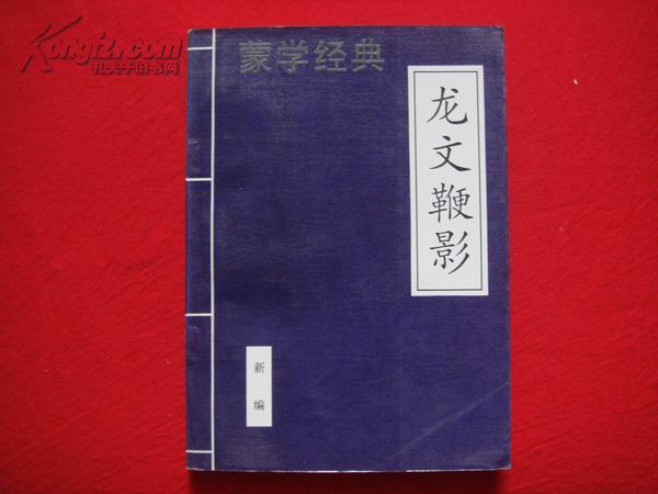 蒙学经典:龙文鞭影(新编)
