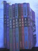 共和国往事——老新闻(1949——1978)共九册全,品好