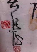 张海 书法作品  8平尺 原装原表   品相 不佳  保真 可以议价