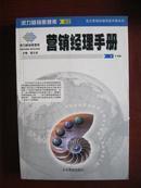派力营销思想库62: 营销经理手册