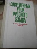 современный урок русского языка【现代俄罗斯语言类】
