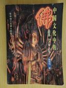 中国文化中的佛像艺术(一版一印 仅3千册)