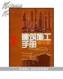【全新正版】建筑施工手册 1册  2册 馆藏书 【2003年一版一印30000册】2册合售