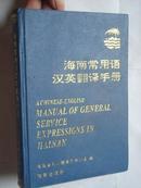 《海南常用语汉英翻译手册》硬精装本...