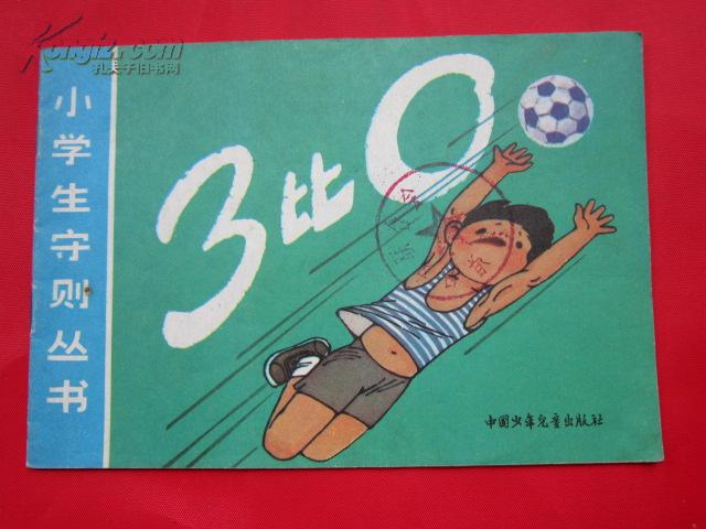 画册【3比0】【9架1格】