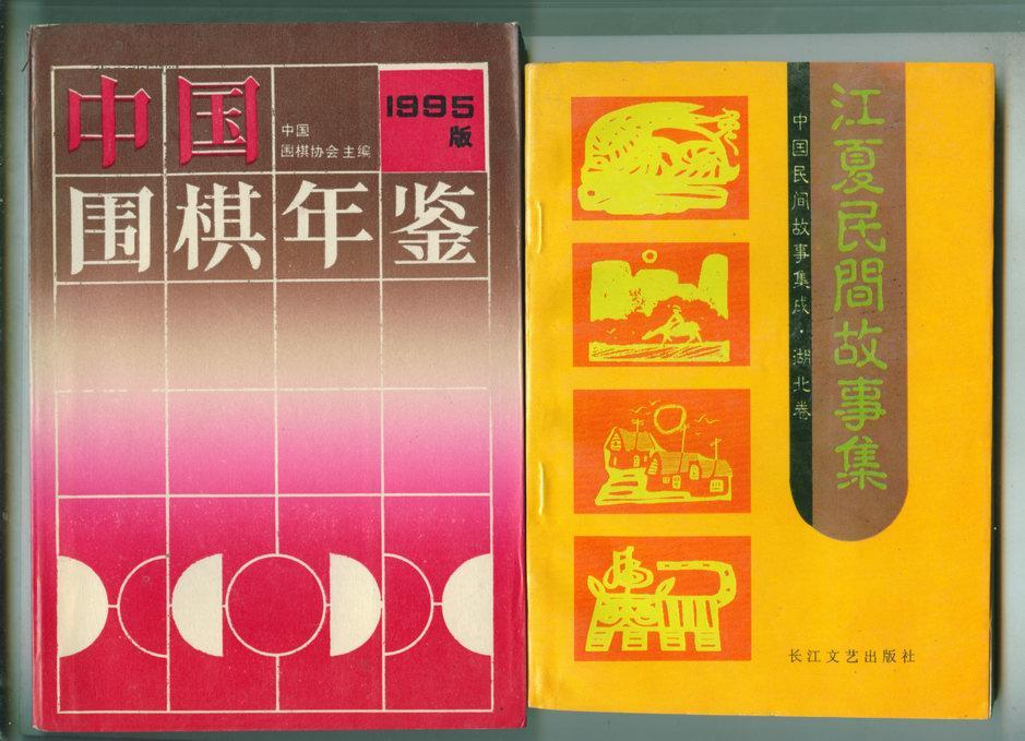 中国围棋年鉴    1995版    - (包邮•挂)