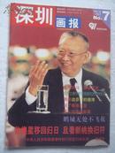 深圳画报1997年第7期香港回归特辑