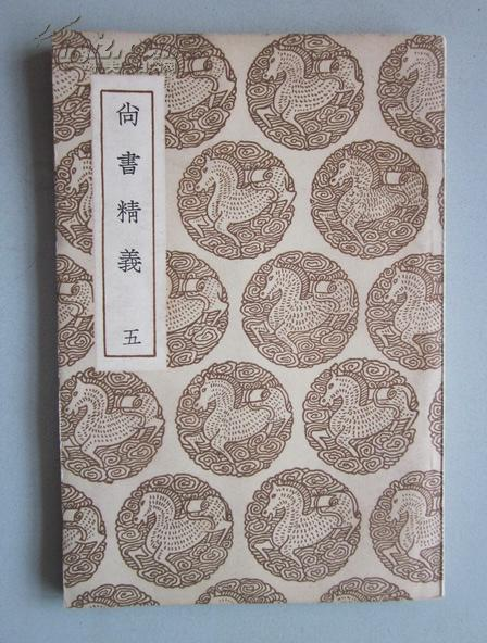 民国丛书集成《尚书精义》(五)