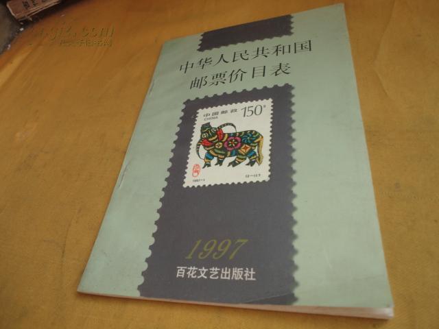 中华人民共和国邮票价目表(1997年)