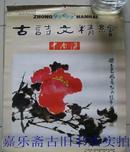 1994年挂历:古诗文精绘 中南海(13张全)/G挂43