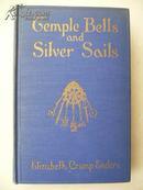 1925年1版1印 中国印象:庙玲与银帆 Temple Bells and Silver Sails  大量照片(含末代皇帝照)