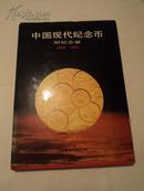 中国现代纪念币-1979-1988