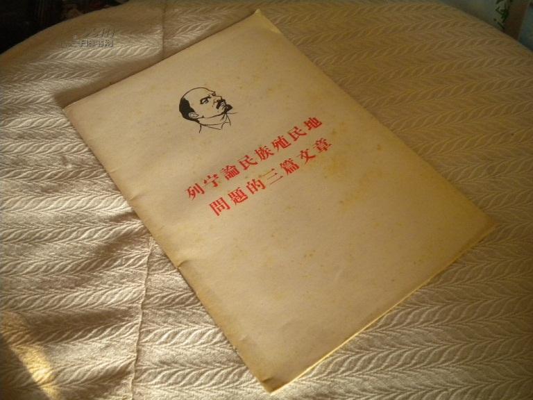 宁论民族殖民地问题的三篇文章
