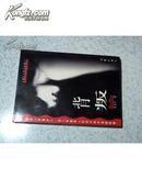 背叛 李不空 著 正版实书 群众出版社1996年1版1印