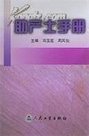 助产士手册 2000年一版一印5000册 人民卫生出版社  近10品