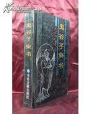 鬼谷子全书 精装本 1993年一版一印3000册  近10品