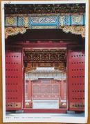 紫禁城明信片  养性门