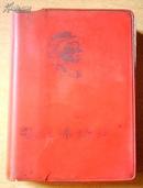 毛主席诗词(封面有头像,前彩图6页,其中与林合像2页,内附黑白图及手迹多页)1968年.60开红塑封