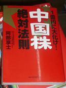 1亿円に大化け!「中国株」绝対法则(日文原版中国股票投资书)SK