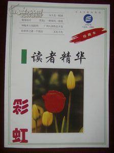彩虹1995年 总第8,9期合刊 读者精华 珍藏本