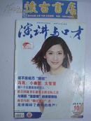 演讲与口才(2009年4期)