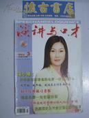 演讲与口才(2004年4期)有钉眼