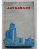 上海市交通路名指南 32开 油印本 1978年印3500册