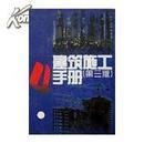 建筑施工手册第三版 4  中国建筑工业出版社  馆藏书 近10品