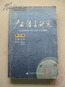 广西语言研究 第三辑 1版1印 印量600 包邮挂