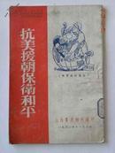 抗美援朝保卫和平-1950年初版(山西农民报社 )