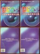 世纪之交中国金融改革论文集(谨以此书献给中国改革二十周年)全二卷,一版一印仅1500册