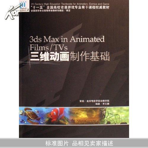 3ds Max in Animated Films/TVs三维动画制作基础(缺光盘)