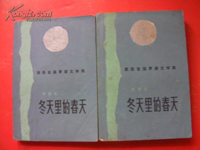 新12.《冬天里的春天》全二册,(荣获首届茅盾文学奖)