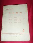 日本财政(财政研究丛刊)(本书根据日本大藏省大臣官房、东京都东洋经济新报社1978年7月版选译)稀缺书