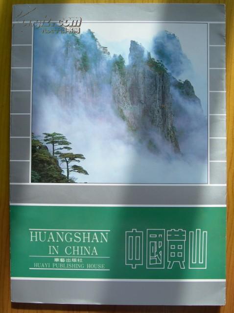 精美画册(老照片):中国黄山(中英对照)王天宝等 摄