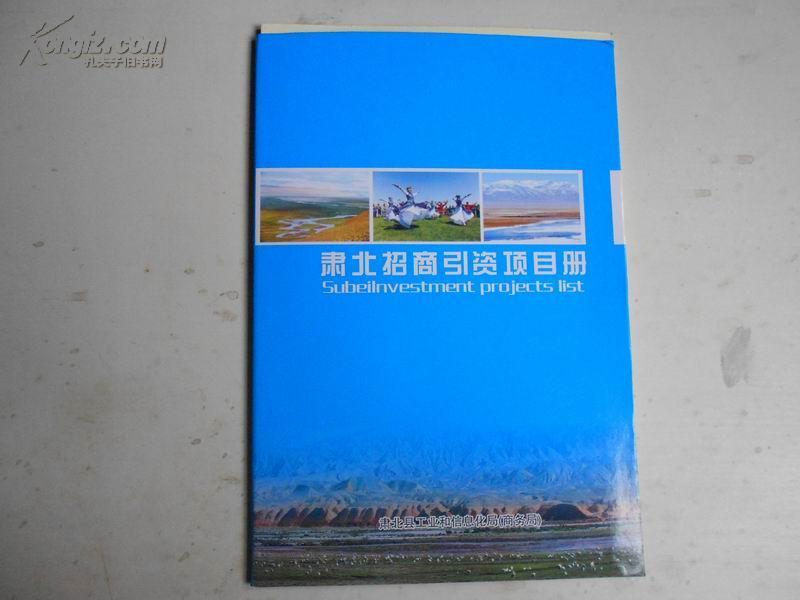 肃北招商引资项目册(50个各类项目详情及项目人联系方式、只发快递)
