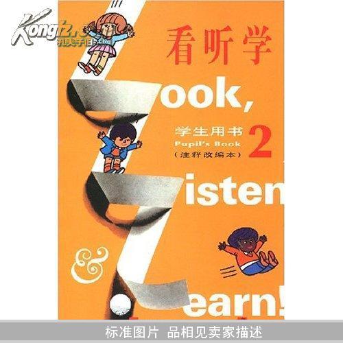 看听学(学生用书2)(注释改编本)