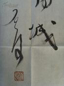 魏启后:书法:张说《蜀道后期》客心争日月,来往予期程。 秋风不相待,先至洛阳城。(山东名家)(补图)