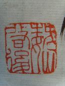 魏启后:书法:司空曙诗:晓发梳临水,寒塘坐见秋,乡心正无限,一雁度南楼.(有现场照片及录相/真心购者可先观录相)