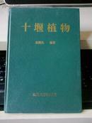 十堰植物【1994年一版一印1500册精装彩色插图版十堰植物志】