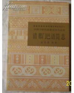 中国少数民族语言 【 普米语简志】