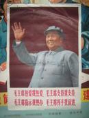 4开宣传画《毛主席热爱我热爱;毛主席支持我支持;毛主席指示我照办;毛主席挥手我前进》